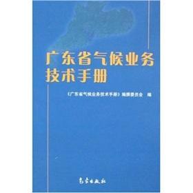 Guangdong Climate Business Technical Manual (hardcover)(Chinese Edition): BEN SHU BIAN WEI HUI