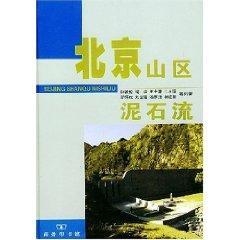 Debris Flow in Beijing Mountains(Chinese Edition): ZHONG DUN LUN