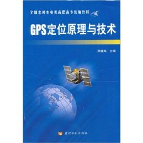 GPS Location and Technology (paperback)(Chinese Edition): ZHOU JIAN ZHENG