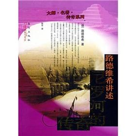 Ludwig tells the legend of the Nile (Paperback)(Chinese Edition): LU DE WEI XI