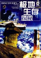 Polar Survival Quest (Paperback)(Chinese Edition): ZHANG ZHI YONG