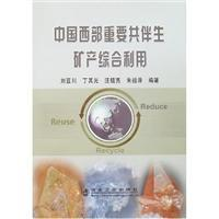 associated minerals in western China were important Utilization (Paperback)(Chinese Edition): LIU ...