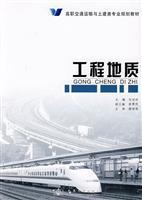 Engineering Geology (Paperback)(Chinese Edition): REN BAO LING