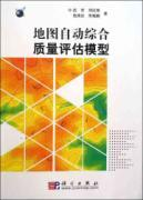 automatic map generalization Quality Assessment Model (Paperback)(Chinese Edition): WU FANG