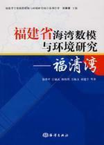 Fujian Province. the number of modules and Environment Bay: Fuqing Bay (Paperback)(Chinese Edition)...