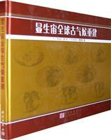 Phanerozoic global paleoclimate reconstruction (hardcover)(Chinese Edition): CHEN XU