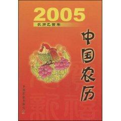 2005 Lunar (paperback)(Chinese Edition): ZHONG GUO NONG