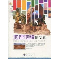 geographic changes in topography (paperback)(Chinese Edition): BEN SHE.YI MING