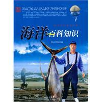 oceans encyclopedic knowledge (paperback)(Chinese Edition): BEN SHE.YI MING
