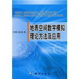 surface space digital simulation theory and its application (paperback)(Chinese Edition): YE ZE ...
