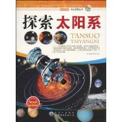explore the solar system (popular Edition) (Paperback)(Chinese Edition): BEN SHE.YI MING