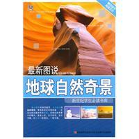 updated drawings of the natural wonders of the Earth (paperback)(Chinese Edition): BEN SHE.YI MING
