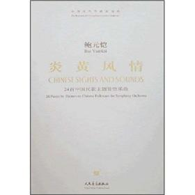 Yanhuang style: 24 Chinese Folk Orchestra Theme Song (Paperback)(Chinese Edition): BAO YUAN KAI