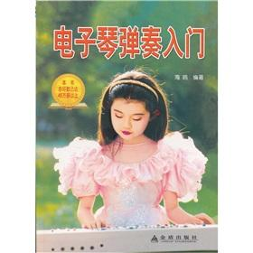 keyboard playing started (Paperback)(Chinese Edition): HAI OU