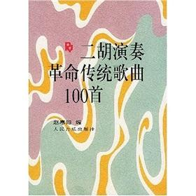 erhu playing traditional songs revolution 100 (paperback)(Chinese Edition): ZHAO HAN YANG