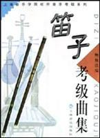 Grading Test Pieces for Flute (Paperback)(Chinese Edition): BAO AO FA
