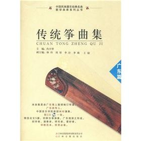 Traditional Zheng Music Set Guangdong articles (with CD ROM 1) (Paperback)(Chinese Edition): BEN ...