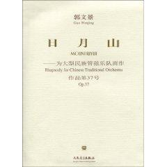 Mountain: for large national orchestra (Op. 37) (with CD ROM 1) (Paperback)(Chinese Edition): GUO ...