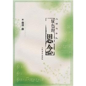 green thoughts: Erhu and Orchestra (paperback)(Chinese Edition): QU XIANG