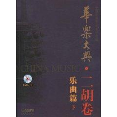 Chinese erhu music ceremony Volume (song article) (Vol.2) (with MP3 CD 1) (Paperback)(Chinese ...