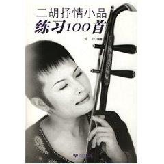 100 erhu practice Lyric Pieces (Paperback)(Chinese Edition): HUANG LING