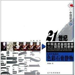 color plaster still life (intermediate section) (Paperback)(Chinese Edition): HUANG JIAN LI