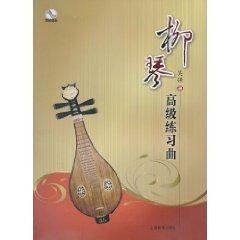 Liuqin Advanced Etudes (Other)(Chinese Edition): WU QIANG