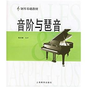 scales and arpeggios (paperback)(Chinese Edition): CHEN QING FENG