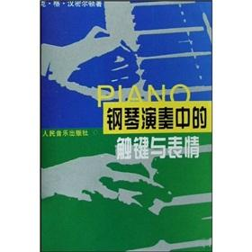 piano touch the key and the expression (paperback)(Chinese Edition): KE LA LUN SI GE HAN MI ER DUN