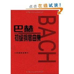 Bach Elementary Piano (paperback)(Chinese Edition): BA HE