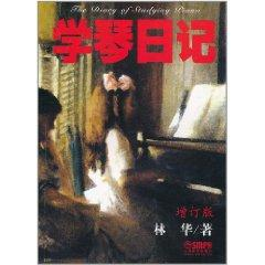 piano Diary (Paperback)(Chinese Edition): LIN HUA