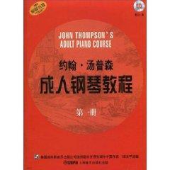 John Thompson Adult Piano Course: original introduction: BEN SHE.YI MING