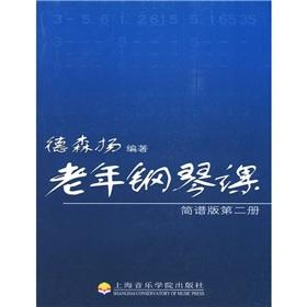 Old Piano ( notation Edition. Volume 2) (Paperback)(Chinese Edition): DE SEN YANG