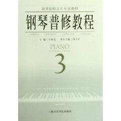 Piano Course General Course 3 (Paperback)(Chinese Edition): ZHU YONG BEI