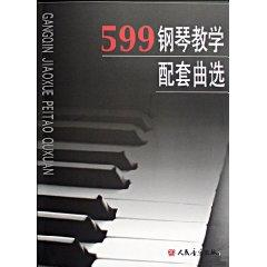 599 matching music piano teaching election (paperback)(Chinese: REN MIN YIN