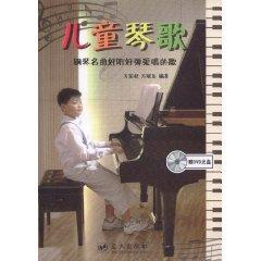 children Qin Ge - good nice piano: WAN BAO ZHU