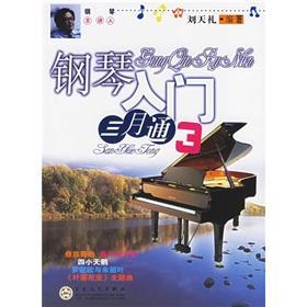 piano started in March through 3 (Paperback)(Chinese: LIU TIAN LI