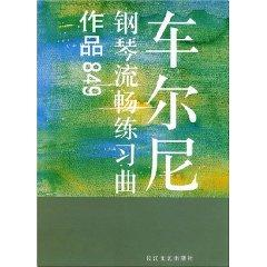 Czerny Etudes smooth piano: Works 849 (paperback)(Chinese Edition): CHE NI ER