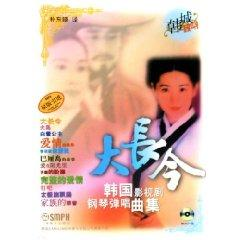 Dae Jang Geum (with CD-ROM) (Paperback)(Chinese Edition): SangJiwon GONG SI