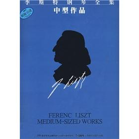 Liszt Piano Collection: Medium work (original import) (Paperback)(Chinese Edition): ZUO ER TAN GA ...