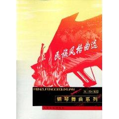 ethnic style song selection (paperback)(Chinese Edition): YANG YI DAN