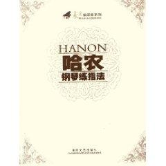 Hanon fingering piano practice (Paperback)(Chinese Edition): HA NONG