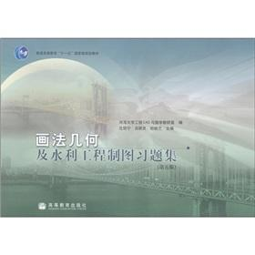 Geometry and Hydraulic Engineering Drawing Problem Set (paperback)(Chinese Edition): SHEN LI NING