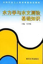 hydraulics and hydrologic Basics (Paperback)(Chinese Edition): BEN SHE.YI MING