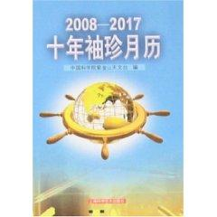 2008-2017 pocket calendar years (paperback)(Chinese Edition): ZHONG GUO KE XUE YUAN ZI JIN SHAN ...