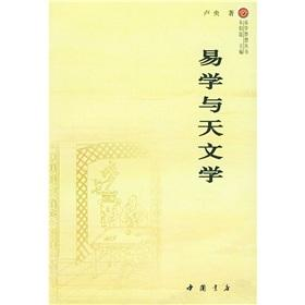 learn and Astronomy (Paperback)(Chinese Edition): LU YANG