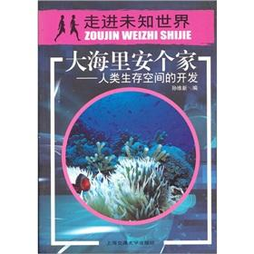 large Hai Lian families: the human living space Development (paperback)(Chinese Edition): BEN ...
