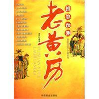 projections forecast Huang Li (paperback)(Chinese Edition): TANG FENG