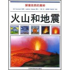 explore the mysteries of nature: volcanoes and earthquakes (paperback)(Chinese Edition): Andreu ...