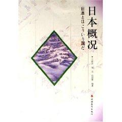 Introduction of Japan (Paperback)(Chinese Edition): JIANG XIN XING